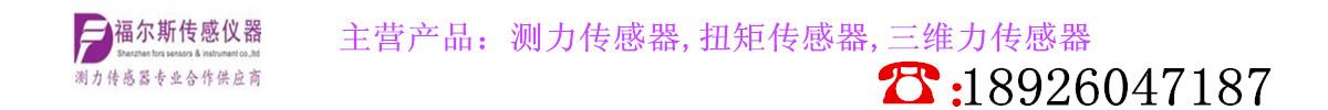 深圳市福尔斯传感仪器有限公司